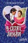 """Сесилия Грант """"В сетях любви"""" Серия """"Шарм (мини)"""" Pocket-book"""