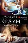 "Сандра Браун ""Чужие интриги"" Серия ""Бестселлеры Suspense & Romance"" Pocket-book"