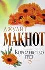 """Джудит Макнот """"Королевство грез"""" Серия """"Богиня"""" Pocket-book"""