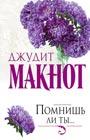 """Джудит Макнот """"Помнишь ли ты..."""" Серия """"Богиня (мини)"""" Pocket-book"""