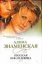 """А. Знаменская """"Русская наследница"""""""