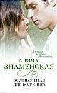 """Алина Знаменская """"Колыбельная для Волчонка"""" Pocket-book"""