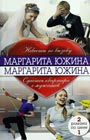 """Маргарита Южина """"Невесты по вызову. Сдается квартира с мужчиной"""" Серия """"Любовная комедия. 2 романа в 1 книге"""" Pocket-book"""