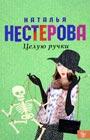 """Наталья Нестерова """"Целую ручки"""" Серия """"Совет да любовь"""" Pocket-book"""