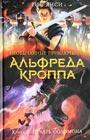 """Рик Янси """"Необычайные приключения Альфреда Кроппа. Книга 2. Печать Соломона"""" Серия """"Чернильное сердце"""""""