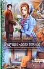 """Елена Тебнёва """"Будущее - дело темное"""" Серия """"Романтическая фантастика"""""""