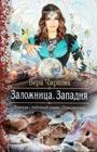 "Вера Чиркова ""Заложница. Западня"" Серия ""Романтическая фантастика"""