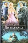 """Лана Ежова """"Цена принцессы"""" Серия """"Романтическая фантастика"""""""