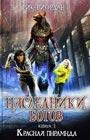 """Рик Риордан """"Наследники богов. Книга 1. Красная пирамида"""" Серия """"Люди против магов"""""""