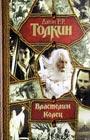 """Джон Р.Р. Толкин """"Властелин Колец"""""""