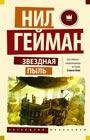 """Нил Гейман """"Звездная пыль"""" Серия """"Эксклюзив Миллениум"""" Pocket-book"""