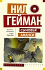 "Нил Гейман ""Сыновья Ананси"" Серия ""Эксклюзив Миллениум"" Pocket-book"