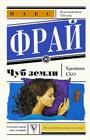 """Макс Фрай """"Чуб земли"""" Серия """"Эксклюзивная новая классика"""" Pocket-book"""