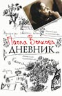 "Паола Волкова ""Дневник"" Серия ""Мост через бездну"""