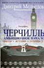 """Дмитрий Медведев """"Черчиль. Биография. Оратор. Иторик. Публицист. Амбициозное начало, 1874-1929"""""""