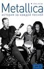 """Крис Ингам """"Metallica: история за каждой песней"""" Серия """"Истории за песнями"""""""