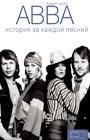 """Роберт Скотт """"ABBA: история за каждой песней"""" Серия """"Истории за песнями"""""""