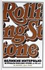 """Ян Веннер, Джо Леви """"Великие интервью журнала Rolling Stone за 40 лет"""" Серия """"Время. Перезагрузка"""""""