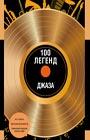 """100 легенд джаз-музыки. Серия """"Легенды музыки"""""""