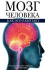 """Питер Абрахамс """"Мозг человека. Как это работает"""" Серия """"Атлас человека: профессионально-популярное издание"""""""