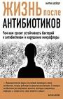 """Мартин Блейзер """"Жизнь после антибиотиков"""" Серия """"Доказательная медицина"""""""