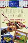 """Н.А. Терещенко """"Учебник рисования для начинающих"""""""