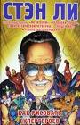 """Стэн Ли """"Как рисовать супергероев: эксклюзивное руководство по рисованию"""" Серия """"Рисуем комиксы со Стэном Ли"""""""