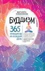 """Маргарита Кожевникова """"Буддизм. 365 принципов на каждый день"""" Серия """"Религия. Буддизм"""""""