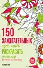 """Лиза Магано """"150 зажигательных идей, чтобы раскрасить этот мир"""" Серия """"Арт-бестселлер: раскраски из Франции"""""""