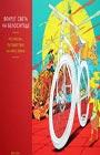 """Шань Цзян """"Вокруг света на велосипеде. Раскраска-путешествие на край земли"""" Серия """"Творчество"""""""