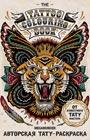 """Авторская тату-раскраска (мини). The Tattoo Colouring Book. Megamunden. Серия """"Арт-хобби. Блокноты и раскраски"""""""