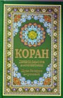 Коран. Перевод смыслов и комментарии Имам Валерии Пороховой (зеленая)