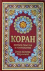 Коран. Перевод смыслов и комментарии Имам Валерий Пороховой (бордовая)