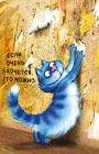 """Рина Зенюк """"Блокнот. Если очень хочется, то можно"""" Серия """"Блокноты. Синие коты Рины Зенюк"""""""