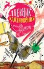 """Ирмела Шауц """"Дневник вдохновения"""" Серия """"Блокноты для креативных людей. Мировой бестселлер"""""""