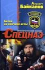 """Альберт Байкалов """"Битва на кончике иглы"""" Серия """"Спецназ"""" Pocket-book"""
