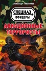 "Александр Тамоников ""Авиационные террористы"" Серия ""Спецназ. Офицеры"" Pocket-book"