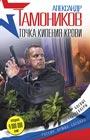 """Александр Тамоников """"Точка кипения крови"""" Серия """"Боевые бестселлеры"""" Pocket-book"""