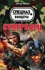 """Сергей Зверев """"Супербоец"""" Серия """"Спецназ. Офицеры"""" Pocket-book"""