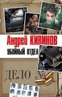 """Андрей Кивинов """"Убойный отдел"""" Серия """"Знак качества"""""""