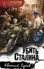 """Евгений Сухов """"Убить Сталина?"""" Серия """"СМЕРШ - спецназ Сталина"""""""