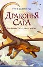 """Туи Сазерленд """"Драконья сага. Пророчество о драконятах"""" Серия """"Драконья сага"""""""