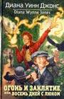 """Диана Уинн Джонс """"Огонь и заклятие, или Восемь дней с Люком"""" Серия """"Миры Дианы Уини Джонс"""""""