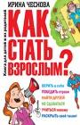 """Ирина Чеснова """"Как стать взрослым?"""" Серия """"Вопрос - ответ"""""""